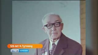125 лет со дня рождения Константина Гуткина