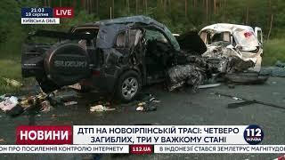 Страшное ДТП в Киевской области, есть погибшие