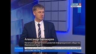РОССИЯ 24 ИВАНОВО ВЕСТИ ИНТЕРВЬЮ БАЛАКИРЕВ А Ф