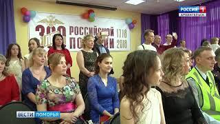 Бал в честь 300-летия российской полиции провели в 34 школе Архангельска