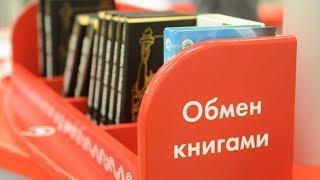 Югорчанам предложили пустить книги по рукам