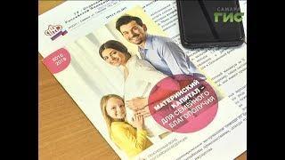 У родителей Самары появилась возможность получить новые выплаты в рамках материнского капитала