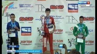 Четыре ставропольца стали чемпионами мира