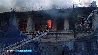 Собственник сгоревшего в центре Уфы «Дома Веденеевых» оштрафован на полмиллиона рублей