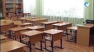Школы и гимназии Великого Новгорода уходят на внеплановые каникулы