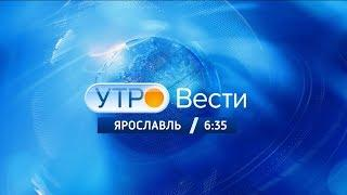 Вести-Ярославль от 6.08.18 6:35