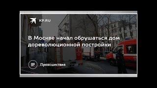 В Москве начал обрушаться дом дореволюционной постройки