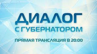 """Прямая трансляция  программы """"Диалог с губернатором"""""""