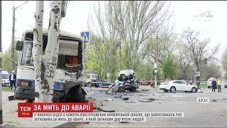 У Мережі з'явилось відео з водієм легковика, що спричинив смертельну ДТП у Кривому Розі