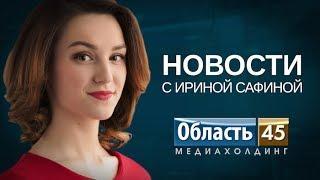 Выпуск новостей телекомпании «Область 45» за 27 июля 2018 года Область 45