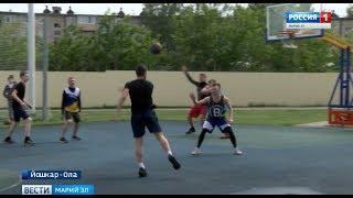 В Йошкар-Оле состоялось первенство по уличному баскетболу - Вести Марий Эл