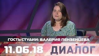 Диалог. Гость программы - Валерия Пензенцева