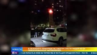 В Петербурге пожарные не смогли спасти людей из-за припаркованных автомобилей