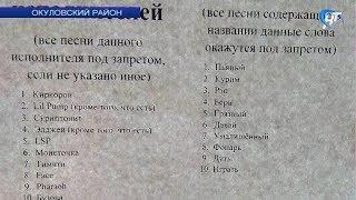 О списке музыки, запрещенной на дискотеке в окуловском детском лагере, говорят по всей стране