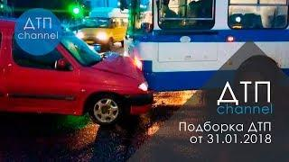 Подборка ДТП за 31.01.2018 год