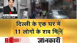 Eleven members of a family found dead at a house in Delhi's Burari