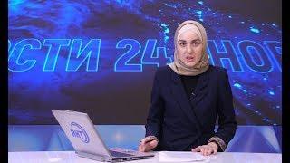 Новости Дагестан за 09. 03. 2018 год.