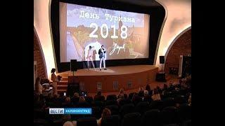 В Калининграде подвели итоги туристического сезона