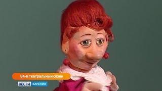 Театр кукол Карелии открывает 84-й сезон ☆Анонс