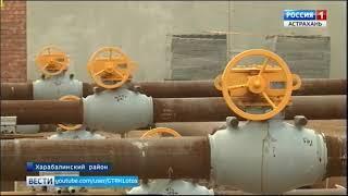 Более 20 тысяч жителей Харабалинского района смогут провести газ в свои дома