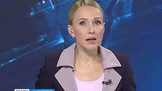 Вести Красноярск 11 сентября 2018