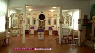 В Кривошеине завершили возведение храма