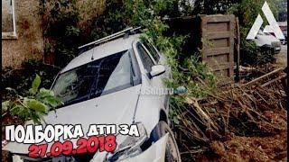ДТП. Подборка аварий за 27.09.2018 [crash September 2018]