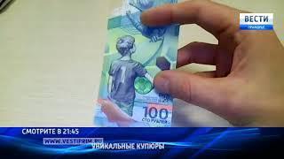 В Приморье поступили юбилейные денежные купюры, выпущенные к Чемпионату мира по футболу