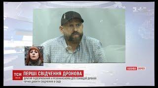 Після року мовчання заговорив другий обвинувачений у справі про смертельну ДТП Геннадій Дронов