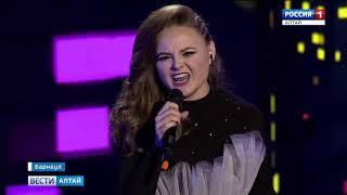Самые поющие студенты Алтайского края «зажгли» на первом концерте телепроекта «Поверь в себя»