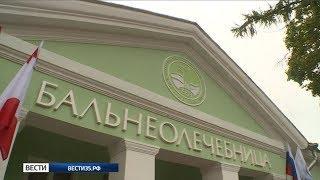 Областная бальнеолечебница открылась после ремонта