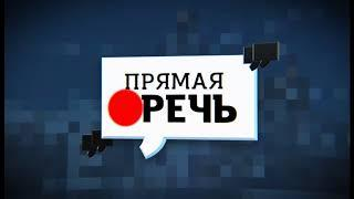 """Дизайн - проекты по благоустройству города  """"Прямая речь"""" от 15.03.18"""