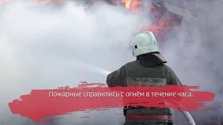 Частный дом сгорел в Вашкинском районе