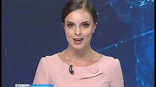 Вести Красноярск Выпуск от 5 октября 2018 года