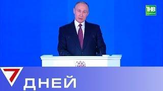 Татарстан как регион - фундамент для строительства новой цифровой экономики России. 7 Дней - ТНВ