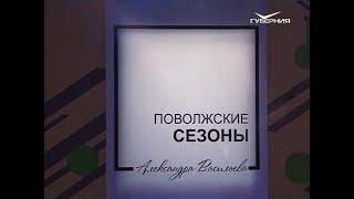 """В Самаре названы победители """"Поволжских сезонах Александра Васильева"""""""