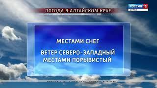 Прогноз погоды в Алтайском крае на 31 октября