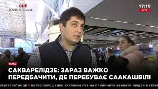 """Соратники Саакашвили находятся уже в аэропорту """"Борисполь"""" 12.02.18"""