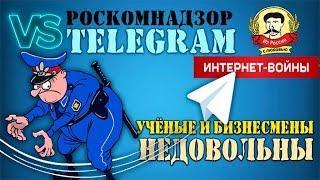 UTV  Из России с любовью  Роскомнадзор против Telegram  Учёные и бизнесмены недовольны