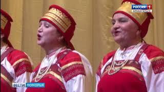 Битва хоров сегодня стартует в Архангельске в Доме народного творчества