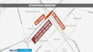 В Красноярске перекроют улицу 9 Мая на пересечении с Авиаторов