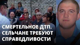 «Бунт» в селе. Жители возмущены бездействием полиции после смертельного ДТП