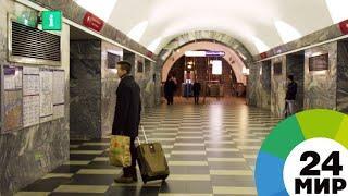 В Петербурге День пожилых людей отметили прямо в метро - МИР 24