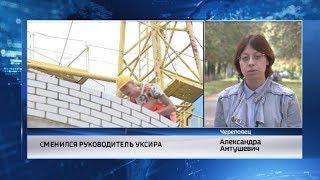 События Череповца: сменился руководитель УКСиРа, школа предпринимателей