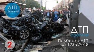 Новые Записи с АВТО Видеорегистратора. Подборка ДТП за 12.09.2018. Часть №2