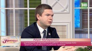 Волонтеров на WorldSkills начнут набирать в Казани в марте. Здравствуйте 08/02/18 ТНВ