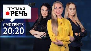 """Первые итоги экономического форума. """"Прямая речь"""" от 06.03.2018"""