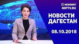 Новости Дагестан 08.10.2018