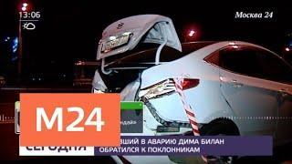 Второй участник ДТП с Биланом прокомментировал ситуацию - Москва 24