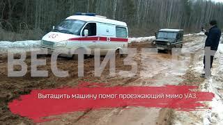 Карета «скорой помощи» намертво застряла в грязи и опоздала на вызов